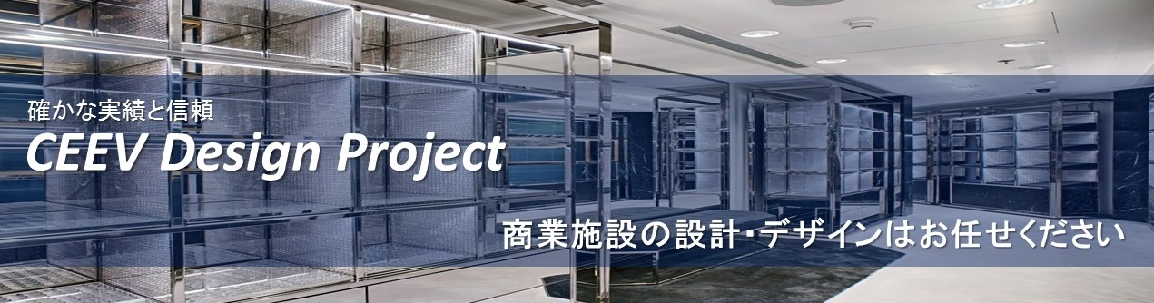 商業施設・店舗設計のデザイン 企画 店舗プランニング
