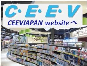 CEEVweb