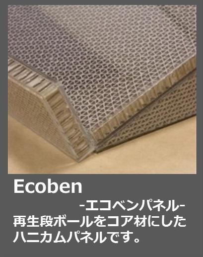 bencore エコベン 段ボール素材 エコ素材