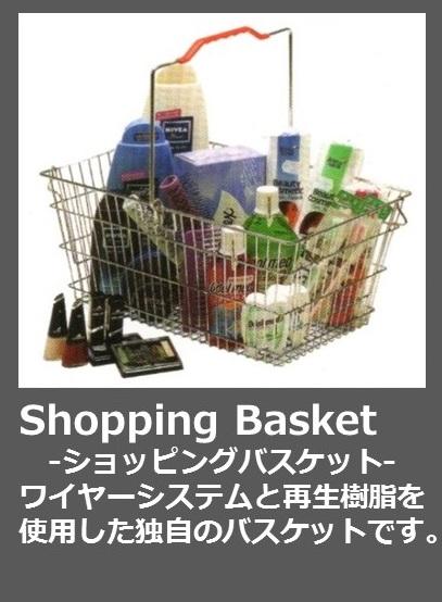 WANZL ショッピングバスケット 買い物カゴ 人気のカゴ
