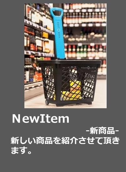 ショッピングバスケット・ハンディーバスケット