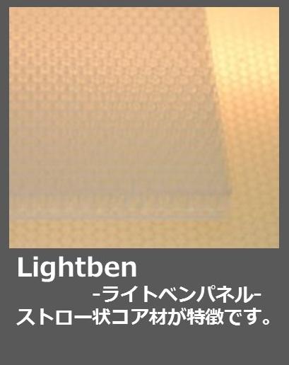 ベンコア ライトベンパネル アクリル素材 ストロー状コア材 おしゃれで綺麗