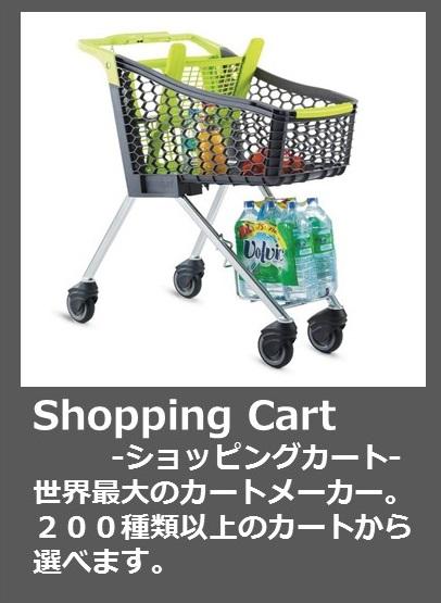 ショッピングカート 世界最大のカートメーカーWANZL